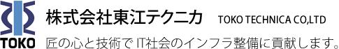 株式会社東江テクニカ 匠の心と技術で、IT社会のインフラ整備に貢献します。